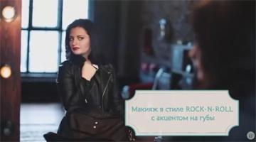 Яркий макияж в стиле Rock-n-Roll (рок-н-ролл) с акцентом на губы