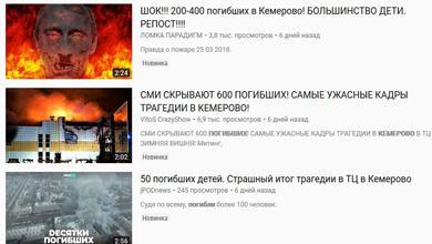 Кто и как заработал на смерти детей в Кемерово