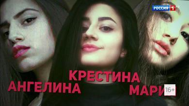 Андрей Малахов. Прямой эфир»: Три сестры