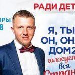 Илья Яббаров показал агитационный плакат к выборам в Саратовскую думу