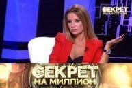 """Ольга Орлова в программе """"Секрет на миллион"""""""