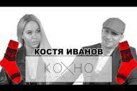Дом-2 убивает - Константин Иванов ОТКРОВЕННОЕ КОХНО