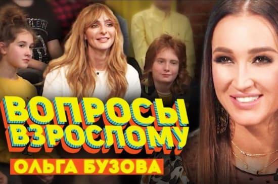 Ольга Бузова. YouTube-шоу «Вопросы взрослому»