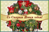 Бывшие участники поздравляют со Старым Новым годом!!!