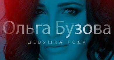 Ольга Бузова сняла про себя документальное кино «Ольга Бузова – Девушка года»