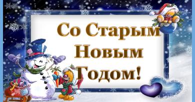 Поздравление со Старым Новым годом от бывших участников